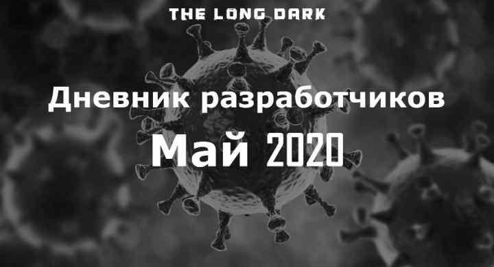 Дневник разработчиков The long dark за май 2020
