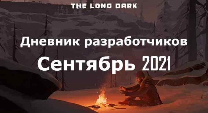 Дневник разработчиков The long dark за сентябрь 2021