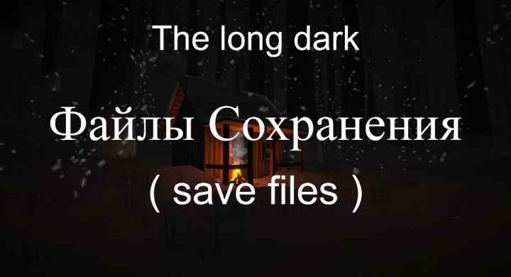 Файлы сохранения для игры The long dark