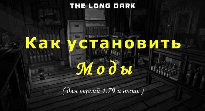 Как устанавливать моды на The long dark для версий 1.79 и выше
