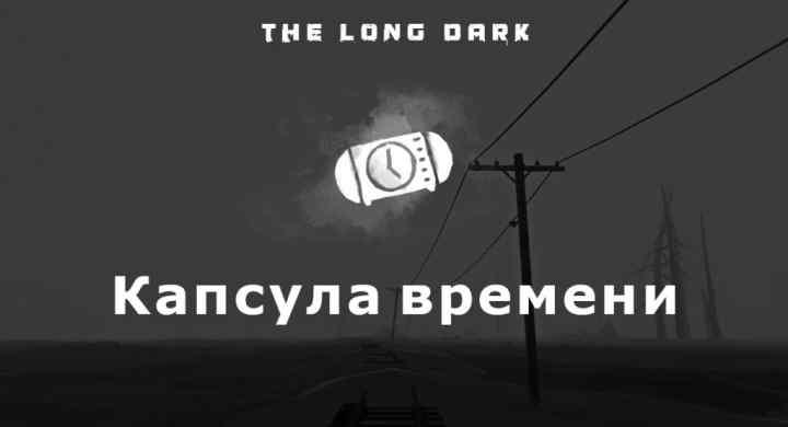 Инструкция по работе капсулы времени в The long dark