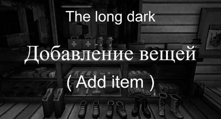 Команды (читы) на добавление вещей и предметов в The long dark