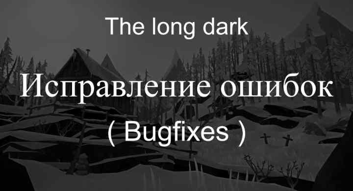 Описание мода TLD Bugfixes который исправляет ошибки в игре The long dark