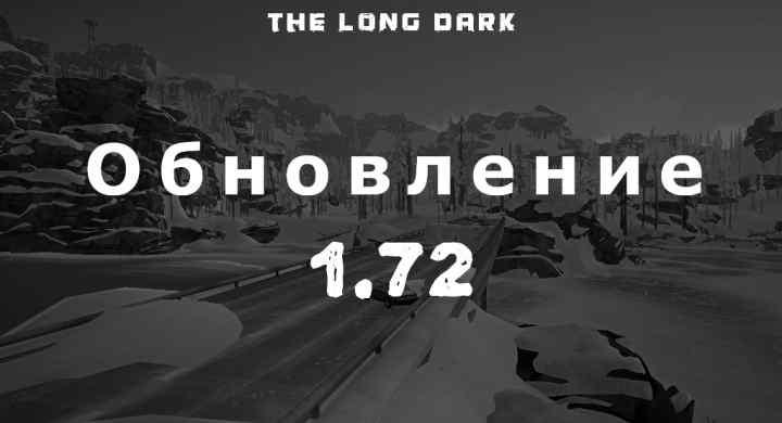 Список обновлений 1.72 на игру The long dark