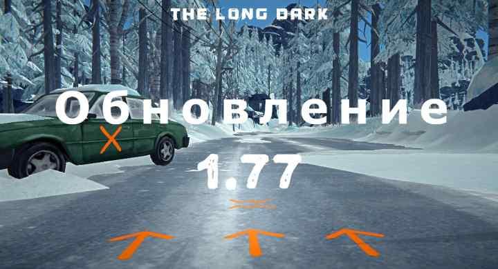 Список обновлений 1.77 на игру The long dark