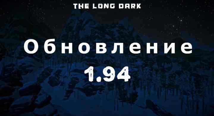 Список обновлений 1.94 на игру The long dark