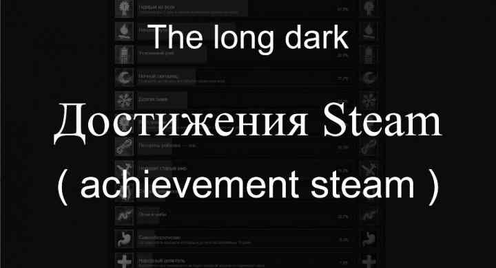 Команды для получения достижений Steam в игре The long dark